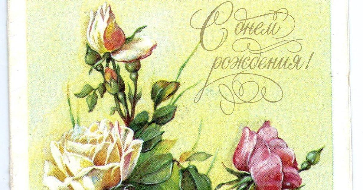 Советские открытки на день рождения девушки