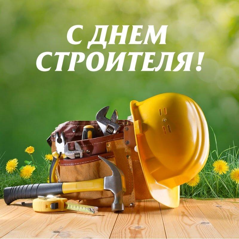 Поздравления с днем строителя с картинками