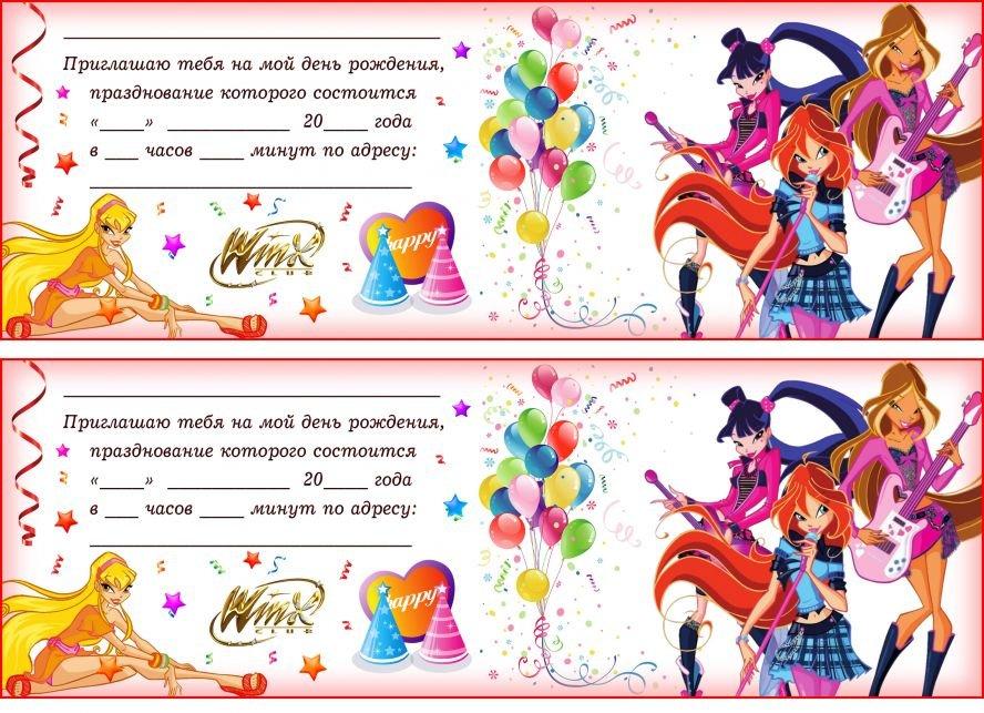 рисунки для приглашения на день рождения