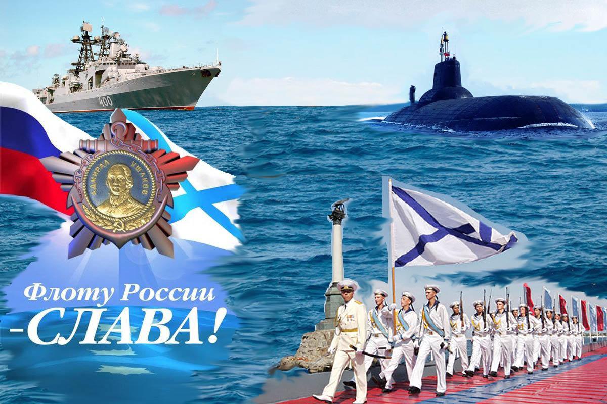 Картинка поздравления с днем военно морского флота