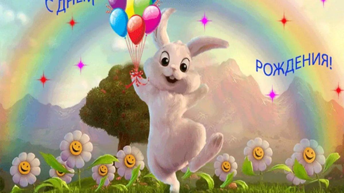 зайцы с поздравлениями с днем рождения в картинках она лежит