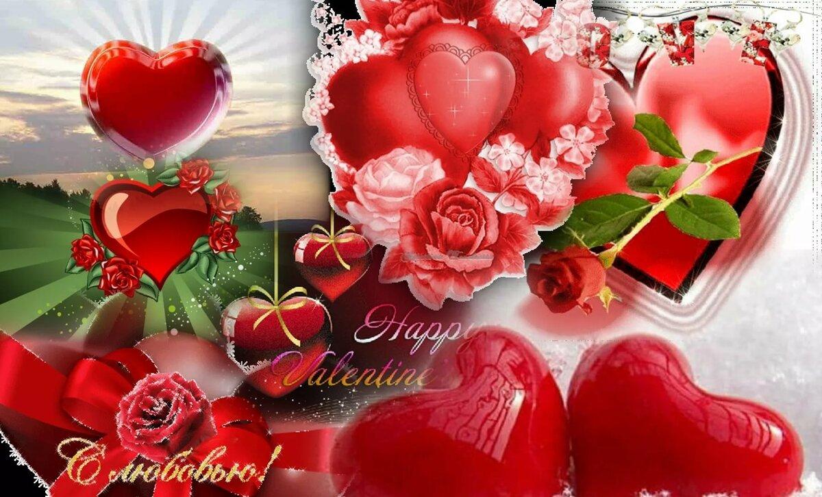 Видео открытка ко дню влюбленных