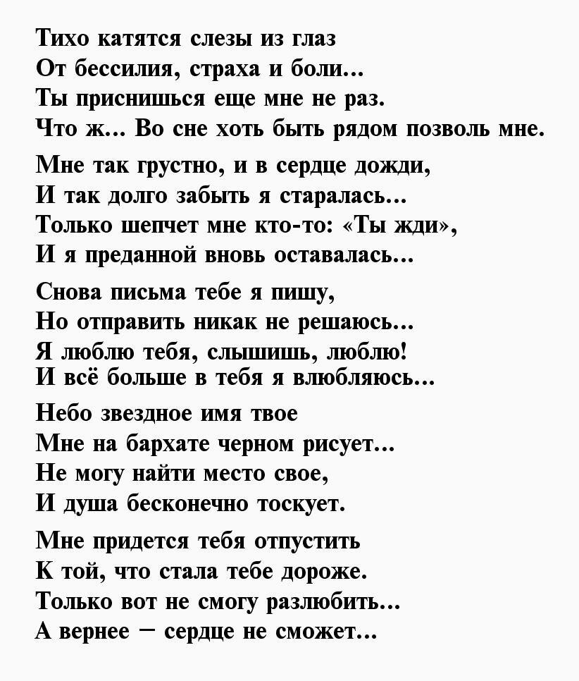 грустные стихи мужчине много