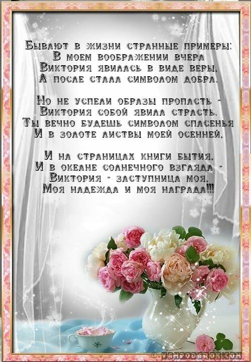 стихи именные виктория метод масляной