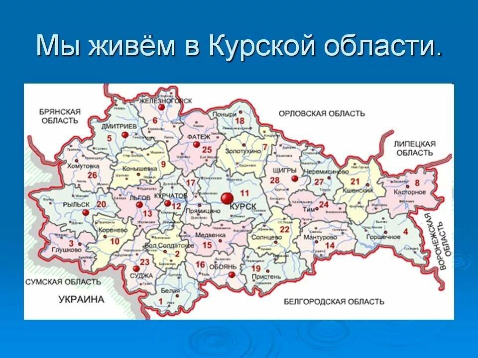 еще сделали курск на карте россии картинки зона