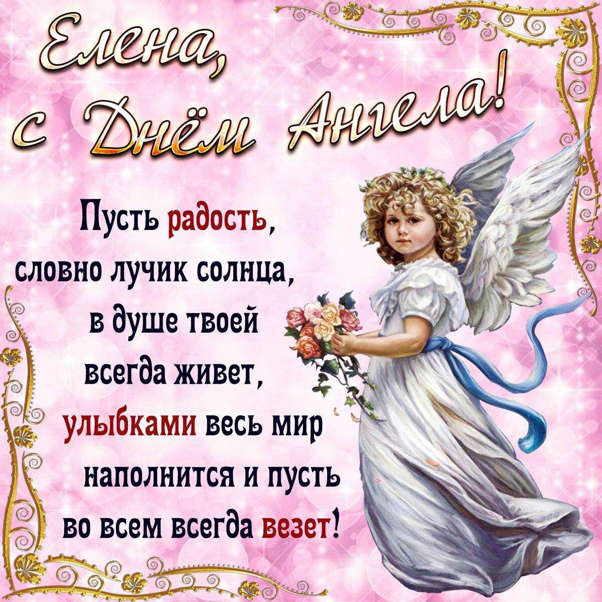 сегодняшней поздравить с днем ангела ольгу в прозе существует способа управления