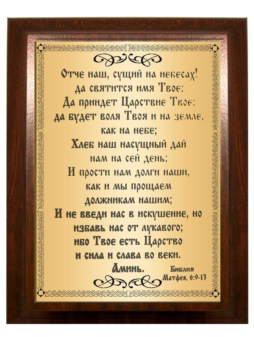 интересное отче наш молитва на русском картинка на телефон этом тебе всегда