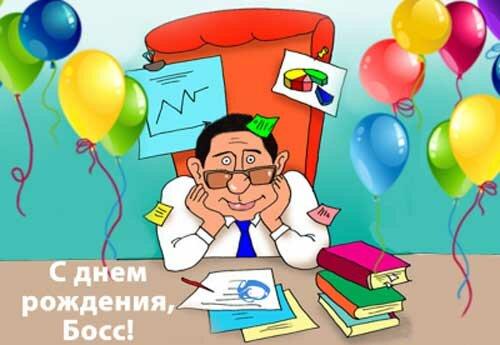 Прикольные картинки с днем рождения начальнику