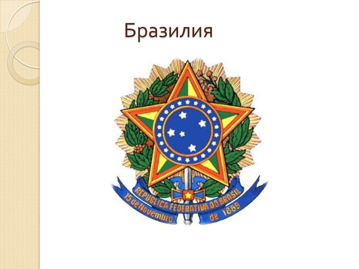 шишкова картинки герб государств интересных