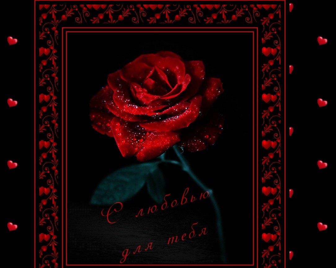 Очень красивая открытка для девушки с любовью, папе день