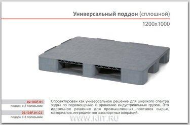 универсальный пластиковый поддон 1200х800. 02.105