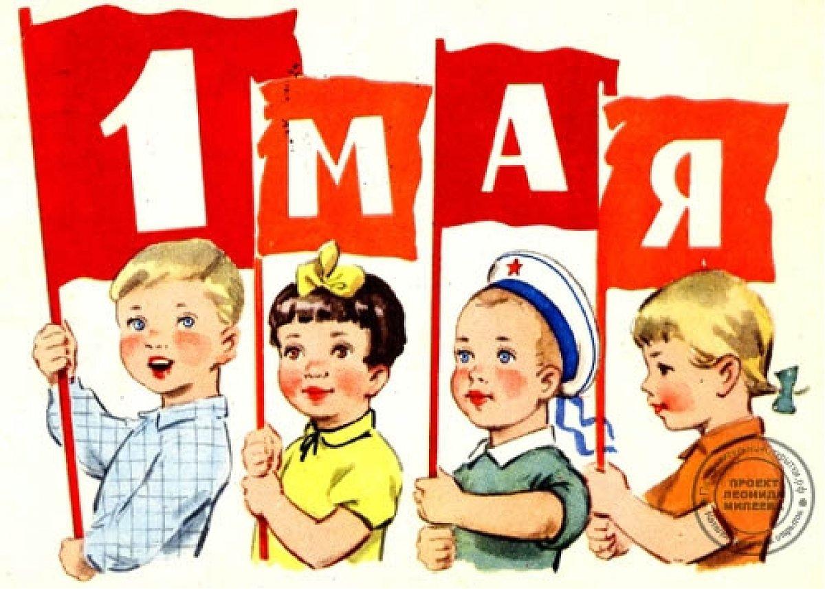 Открытка, открытки для детей о мае