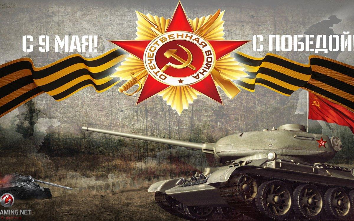 Картинки с танками на 9 мая, новым 1978 годом