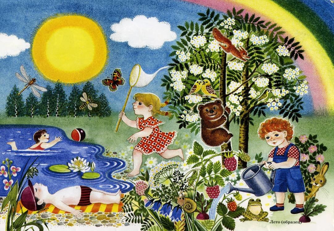 Июль в картинках для детей, благодарю всей души