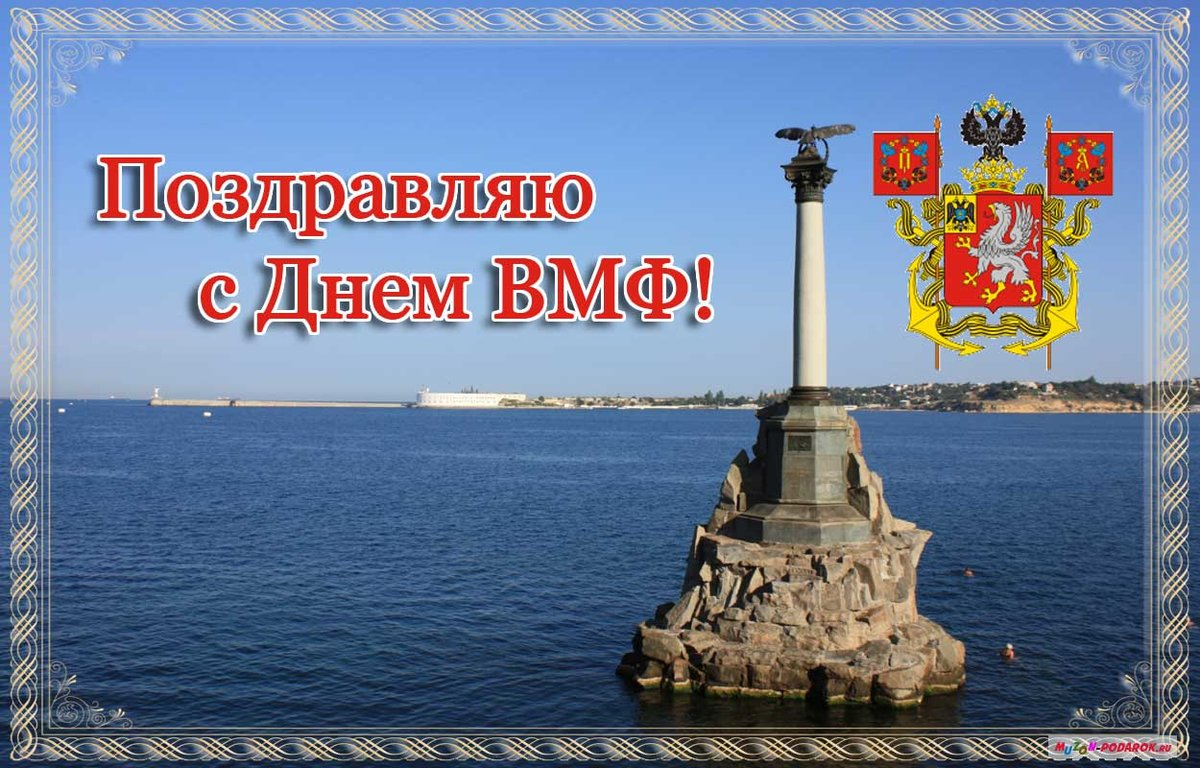 Надписи, открытка с днем флота