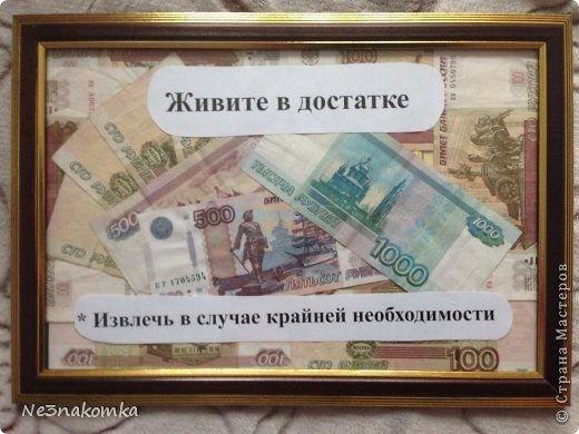 Подарить деньги с приколом картинки