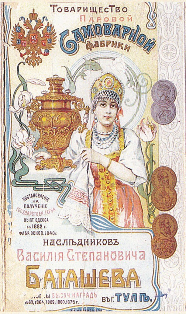 Рекламный проспект фабрики наследников В. С. Баташева. Тула, конец XIX века.