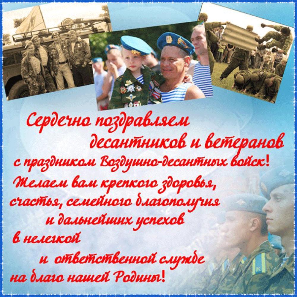 23 февраля поздравление десантникам фото 561