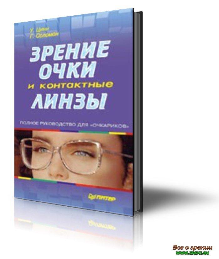 b8b839aa78c9 Курс по коррекции зрения - Нет очкам в Называевске. Очки с дырочками для улучшения  зрения