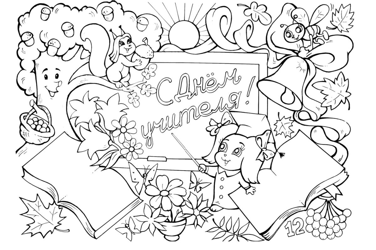 Днем, эскизы открыток для дня учителя