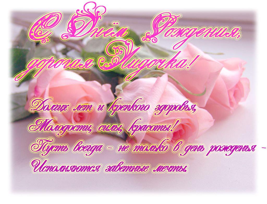 Поздравление на день рождения подруге лиде