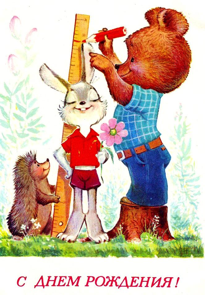 Открытки поздравляем с зайцами