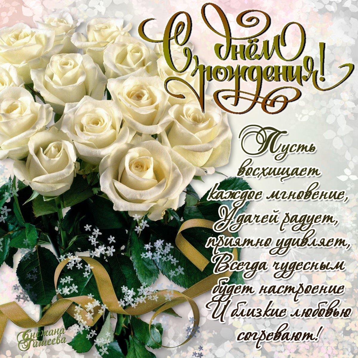 Поздравление с днем рождения женщине в стихах красивые