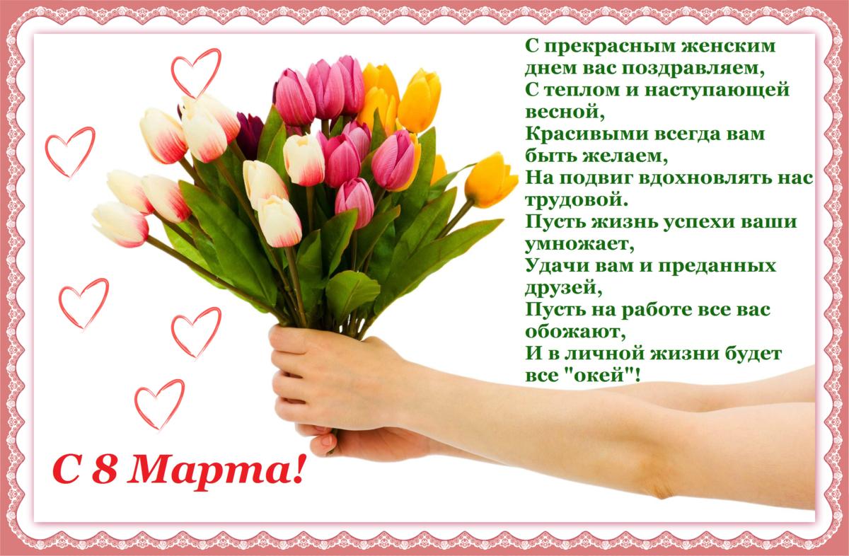 С поздравлением на 8 марта коллегам