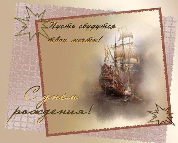 С днем рождения корабли открытки