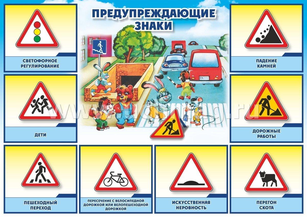 Дорожные знаки для детей Распечатать картинки для детей