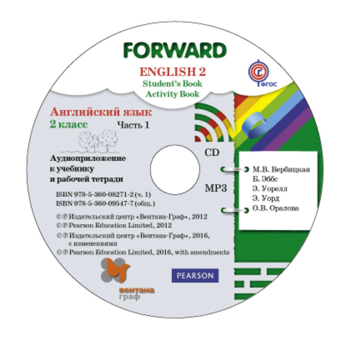 английский 2 класс рабочая тетрадь аудио