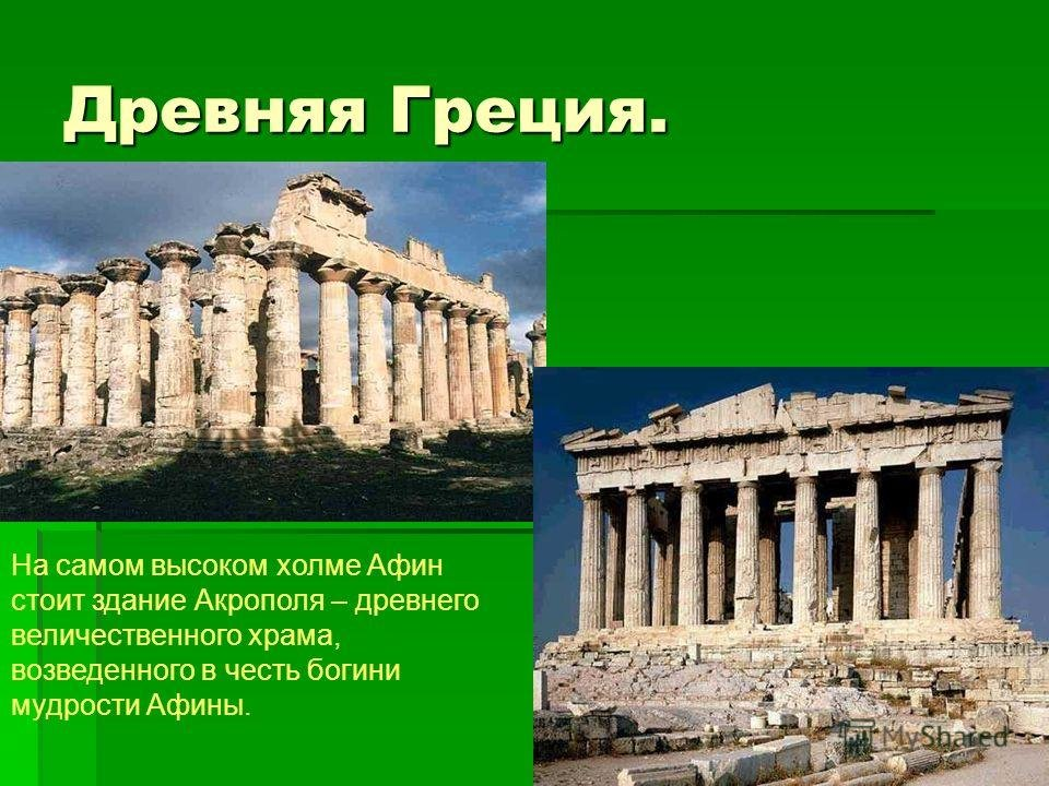 Древняя греция презентации картинки