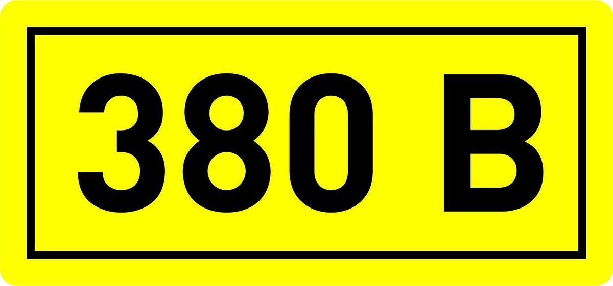 Табличка 380 вольт картинка