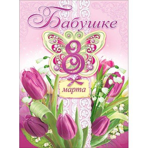 Красивые открытки для 8 марта бабушке, открытках