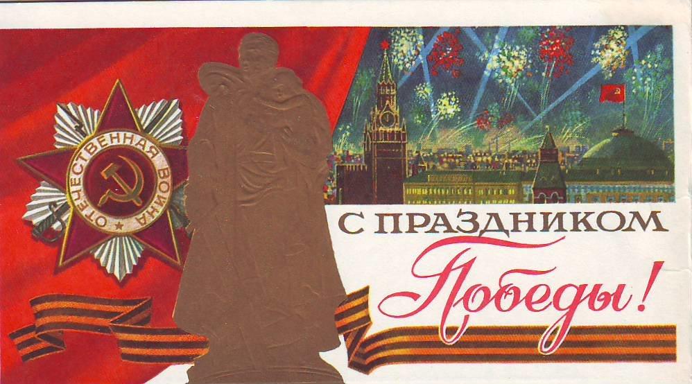 День победы открытки 20 лет