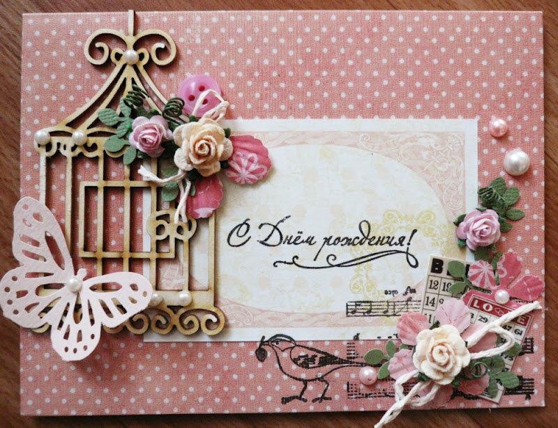 декоративные открытки на день рожденья