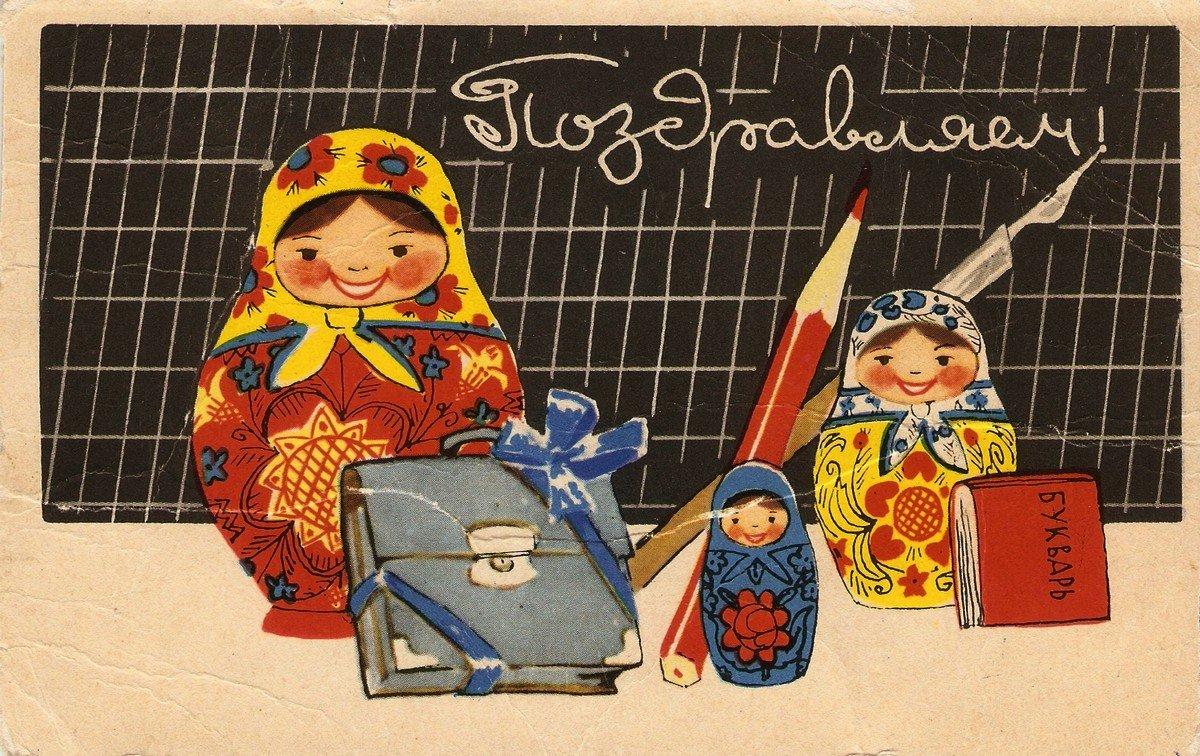 Открытки с 1 сентября красивые советские, папы