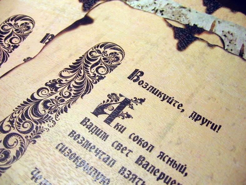 Старинные приглашения на день рождения текст, открытку день