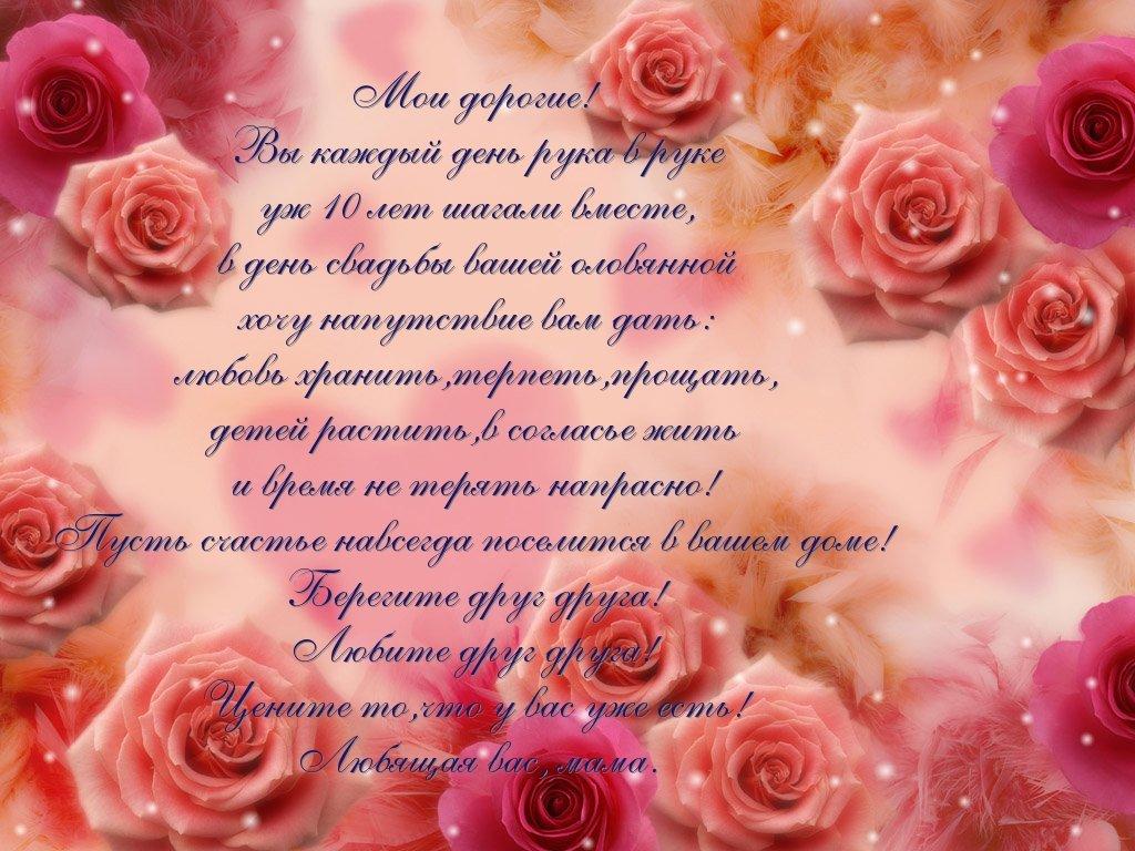 Веселые, открытка поздравление с розовой свадьбой