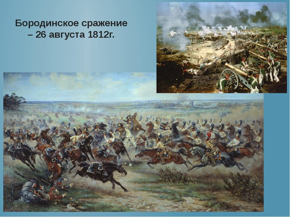 Изготовлению, бородинская битва открытки