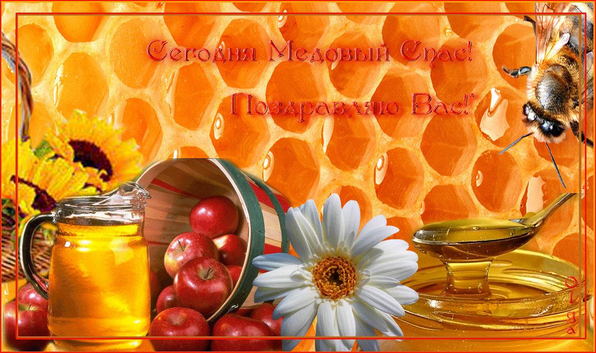 Медовый и яблочный спас открытки