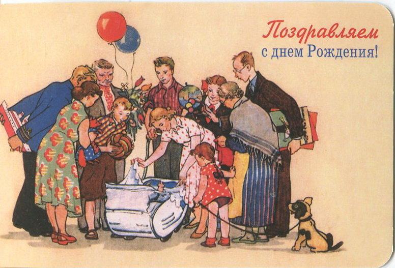 Смешные картинки, советские открытки с днем рождения 50-60