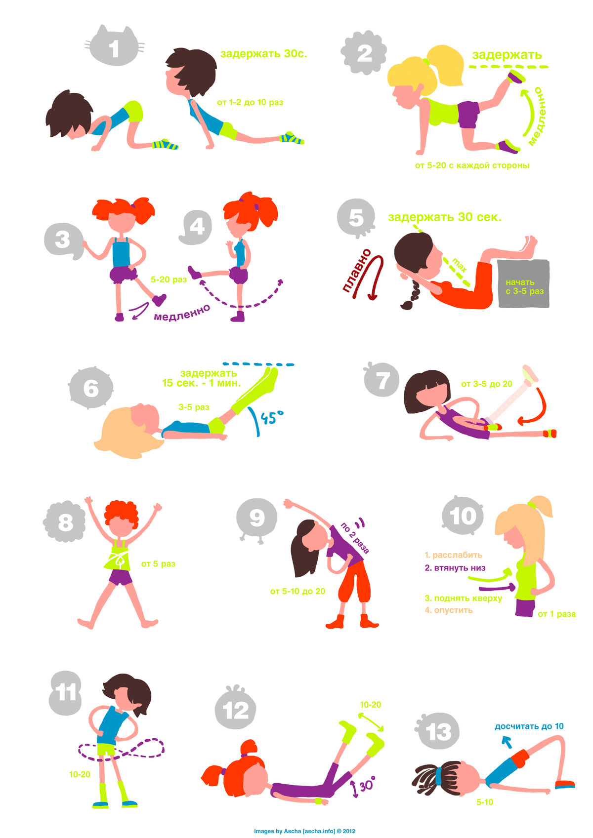 Тренировки Дома Для Похудения Подростков. Программа тренировок подросткам для дома №1
