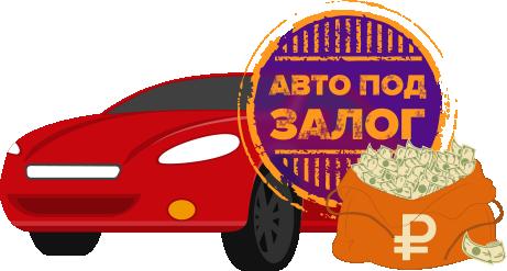 кредит под залог автомобиля в челябинске