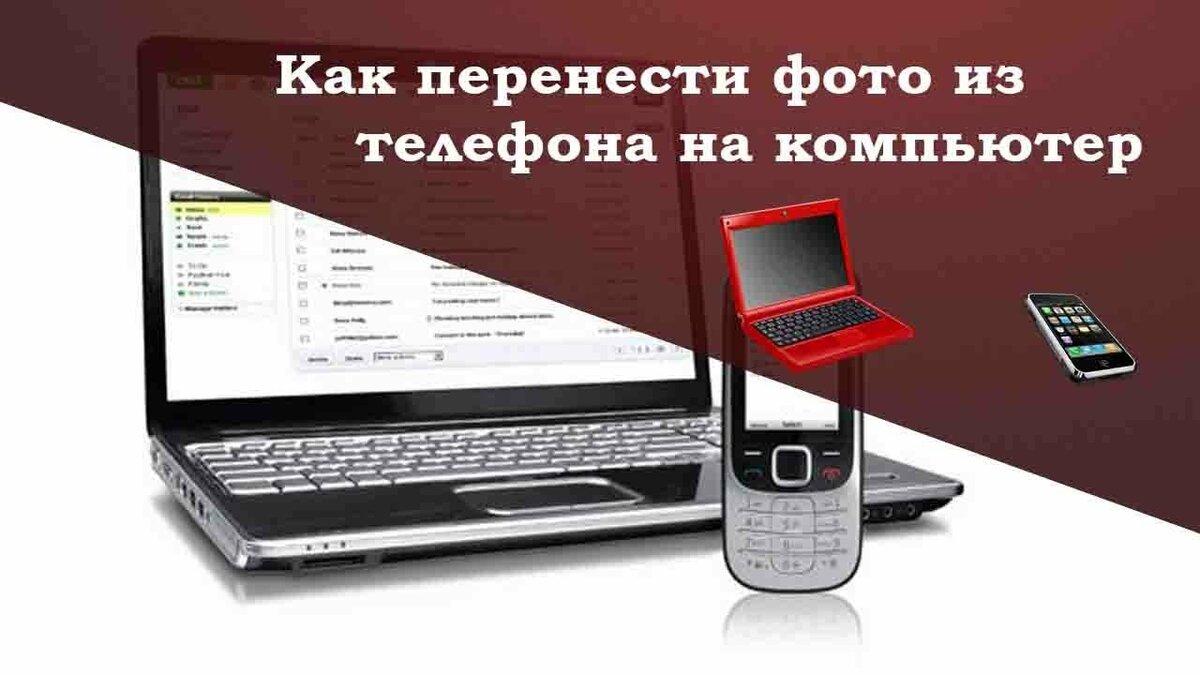 как перевести фото с телефона на ноутбук компактен размерам