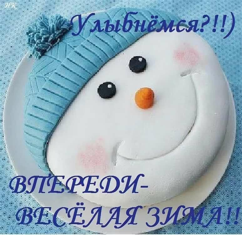 открытки улыбнись новому дню зимнему является