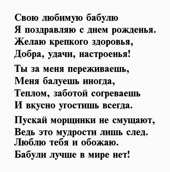 Поздравления бабушке с днем рождения от внучки на татарском