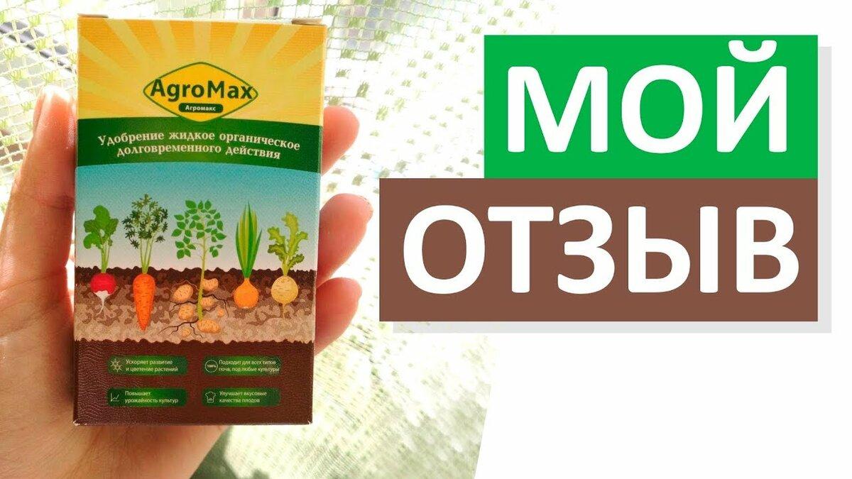 Биоудобрение AgroMax в Комсомольске-на-Амуре