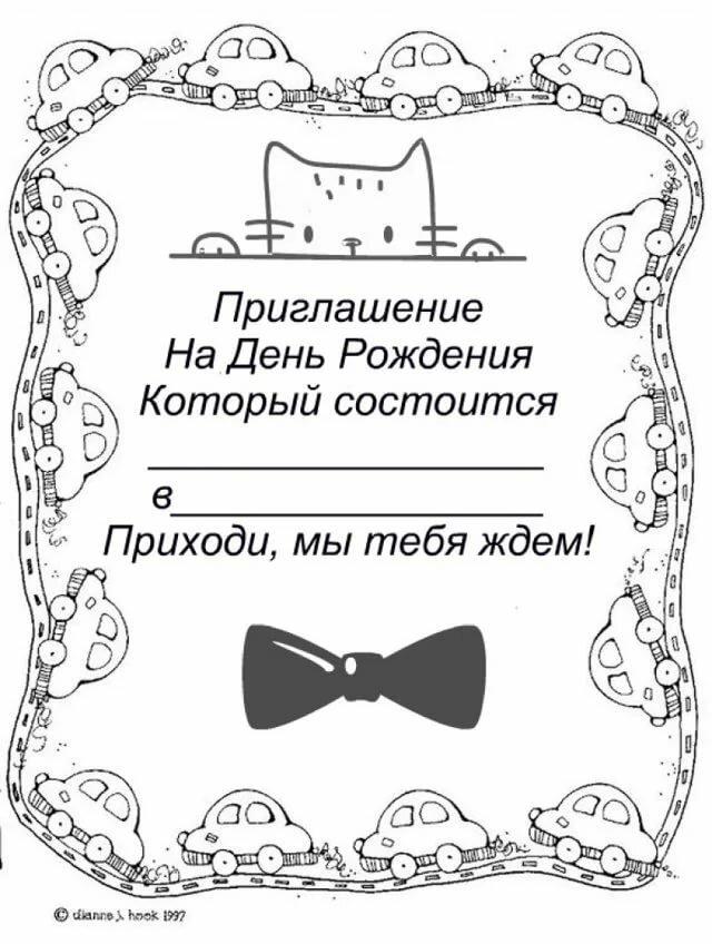 рисунок для приглашения на день рождения пропорции дыма