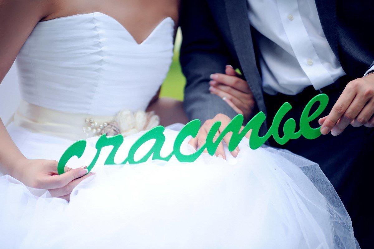 Свадьба картинка с надписью, картинки